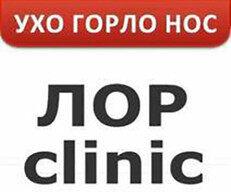 Клиника «Лор clinic (Лор клиник)»