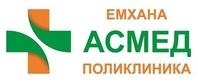 Логотип Медицинский центр «Асмед-2» - фото лого