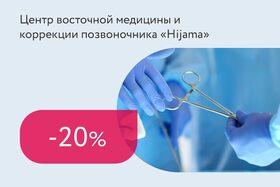 Скидка 20% на обрезание