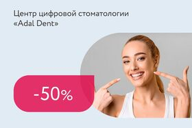 Скидка 50% на профессиональную чистку зубов