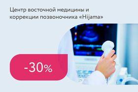 Скидка 30% на процедуры УЗИ и иглотерапии