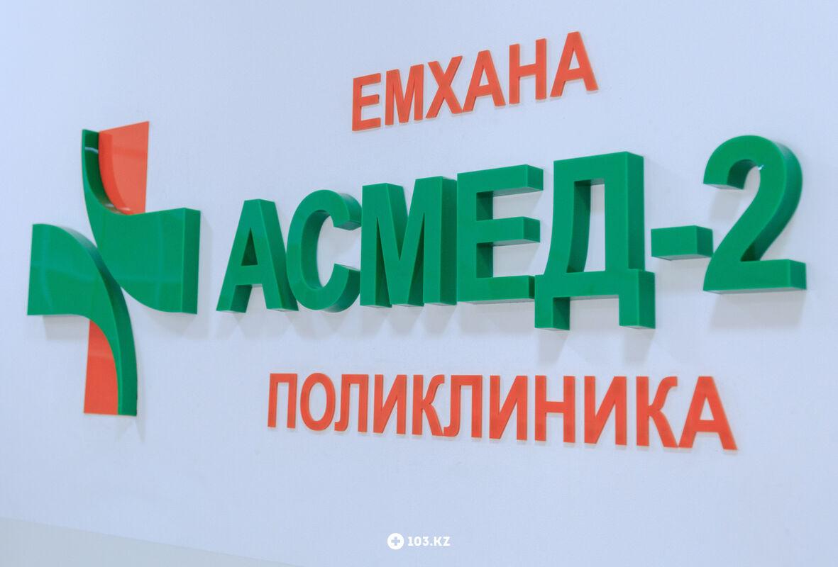 Галерея Медицинский центр «Асмед-2» - фото 1550443