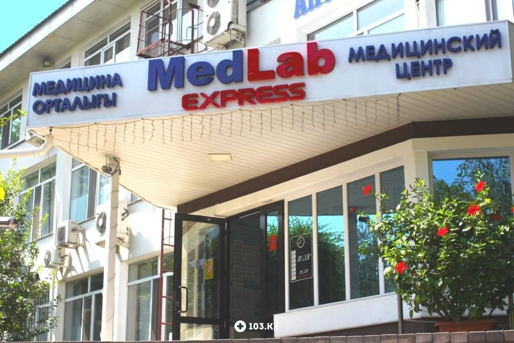 Галерея Лаборатория и медицинский центр «Med Lab экспресс (Мед лаб экспресс)» - фото 1630717