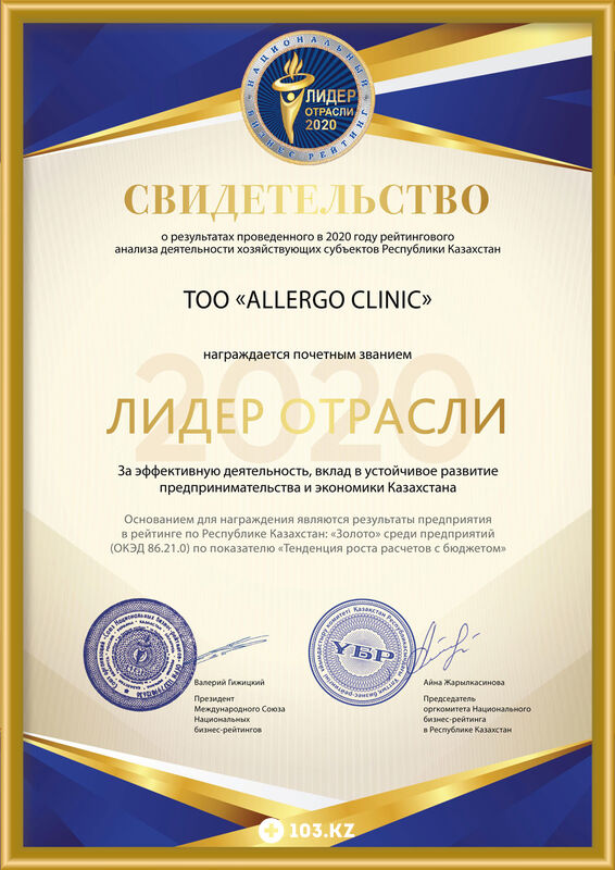Галерея Клиника аллергологии, педиатрии и клинической иммунологии «Аллерго Клиник» - фото 1630504
