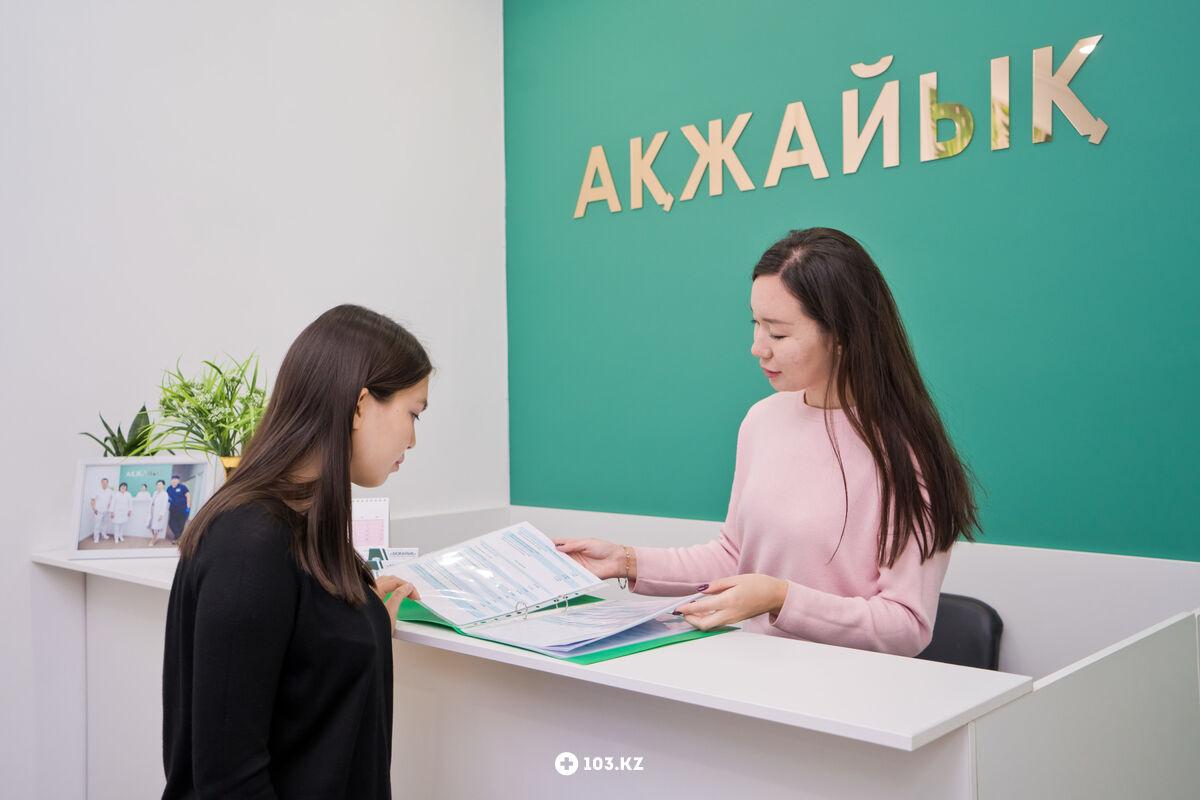 Акжайык Стоматология «Акжайык» - фото 1627974