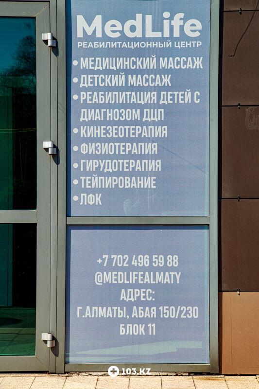 MedLife Реабилитационный центр «MedLife (Медлайф)» - фото 1631850