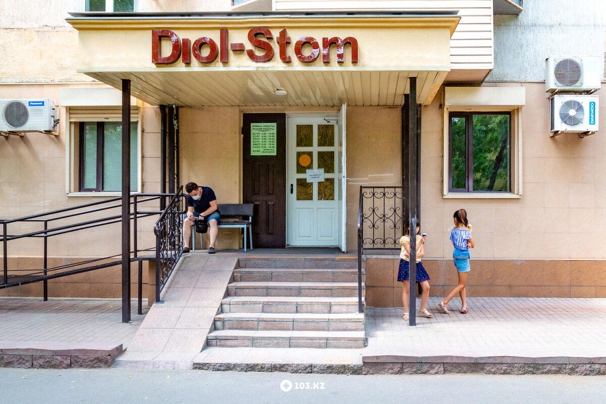 Галерея Стоматологическая клиника «Diol Stom (Диол Стом)» - фото 1629476
