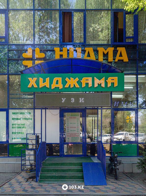 Hijama (Хиджама) Центр восточной медицины и коррекции позвоночника «Hijama (Хиджама)» - фото 1632786