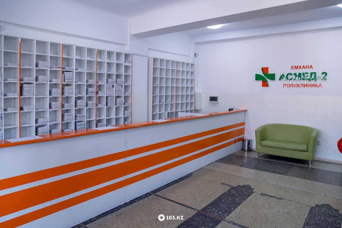 Галерея Медицинский центр «Асмед-2» - фото 1550433