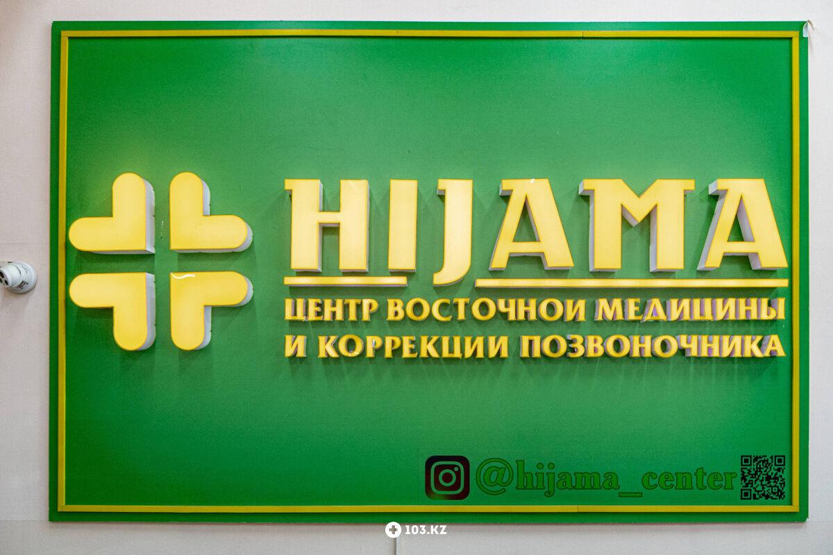 Hijama (Хиджама) Центр восточной медицины и коррекции позвоночника «Hijama (Хиджама)» - фото 1632832