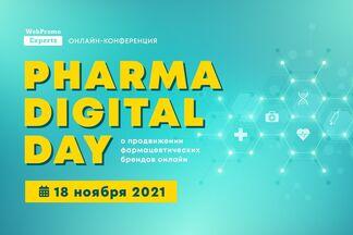 Pharma Digital Day — регистрируйтесь на онлайн-конференцию по фарме