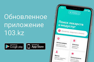 Новое приложение 103.kz:  быстрый поиск лекарств и врачей
