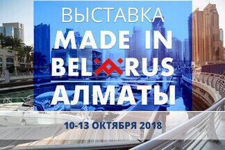 «Made in Belarus» в Алматы: масштабная выставка белорусских производителей пройдет в Казахстане