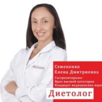 Семененко Елена Дмитриевна