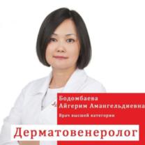 Бодомбаева Айгерим Амангельдиевна