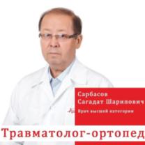 Сарбасов Сагадат Шарипович