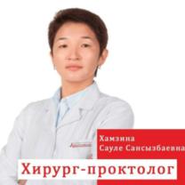 Хамзина Сауле Сансызбаевна