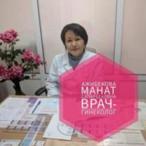 Ажибекова Манат Сапарбековна
